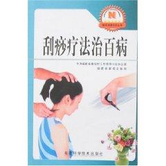 scraping therapy cure all diseases (paperback)(Chinese Edition): WANG LI YING
