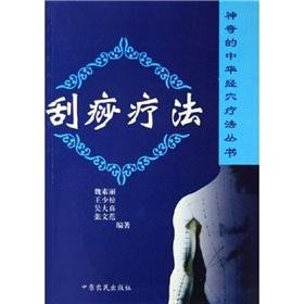 Scraping Therapy ( paperback)(Chinese Edition): WEI SU LI