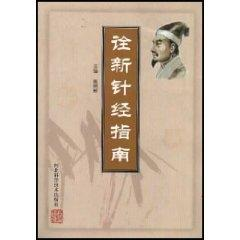 interpretation of new needle guide (Paperback)(Chinese Edition): BEN SHE,YI MING