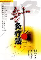 acupuncture therapy (paperback)(Chinese Edition): LIU BING QUAN