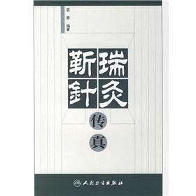 Jin Rui acupuncture Fax (paperback)(Chinese Edition): YUAN QING