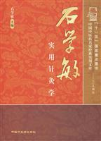 Shi Xuemin practical acupuncture (hardcover)(Chinese Edition): BEN SHE,YI MING