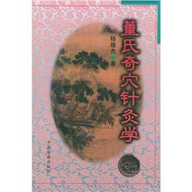 Dong Qi acupuncture points (paperback)(Chinese Edition): YANG WEI JIE