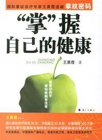 control of their own health (paperback)(Chinese Edition): WANG CHEN XIA