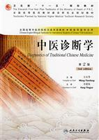 National Higher College of Traditional Chinese Medicine: WANG TIAN FANG