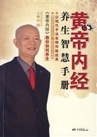 Huangdi health wisdom Manual (Special) (Paperback)(Chinese Edition): WANG KUN SHAN