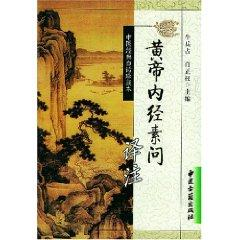 Huangdi Annotation Su Wen (Chinese classic collection of the vernacular) (Paperback)(Chinese ...