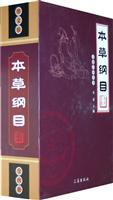 Compendium of Materia Medica (all 4 volumes) (Paperback)(Chinese Edition): BEN SHE,YI MING
