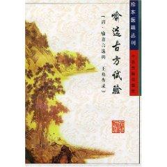 Yu election ancient square test / rare medical books Series (Paperback)(Chinese Edition): YU ...