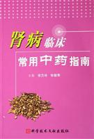 nephropathy common Chinese Guide (Paperback)(Chinese Edition): LI FANG LING