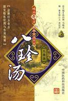 Ba Zhen Tang (Paperback)(Chinese Edition): GUO XIAO YU