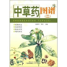 herbs map 2 (paperback)(Chinese Edition): XU HONG HUA