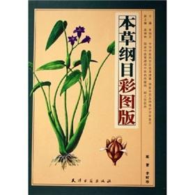 Compendium of Materia Medica (color version) (Set: LI SHI ZHEN