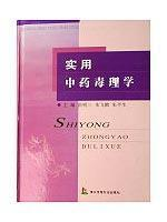 practical medicine toxicology (hardcover)(Chinese Edition): MIAO MING SAN