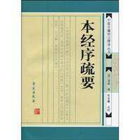 to the Jing Xu Shu (Paperback)(Chinese Edition): ZOU SHU