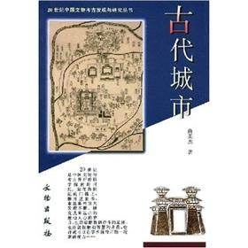 Ancient City (Paperback)(Chinese Edition): QU YING JIE