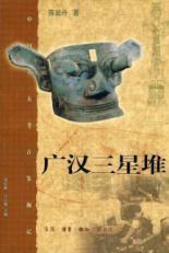 Sanxingdui (paperback)(Chinese Edition): CHEN XIAN DAN