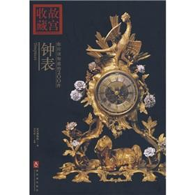 Palace Collection: You should know that the 200 clocks (paperback)(Chinese Edition): GUAN XUE LING