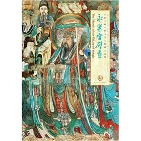Yongle Palace Mural, Chaoyuan map Explanation and character illustrations (Paperback)(Chinese ...