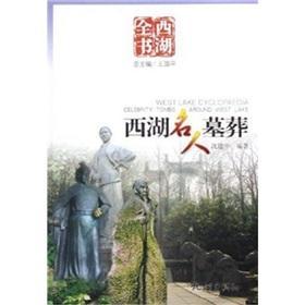 Westlake celebrity graves (West Lake book) ( paperback)(Chinese Edition): SHEN JIAN ZHONG