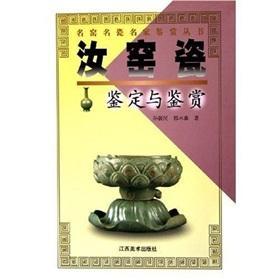 Ru porcelain identification and appreciation (hardcover)(Chinese Edition): SUN XIN MIN