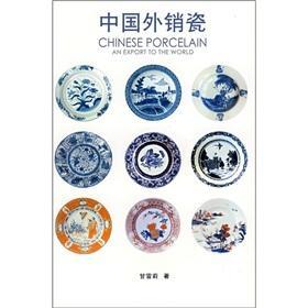 Chinese export porcelain (paperback)(Chinese Edition): GAN XUE LI