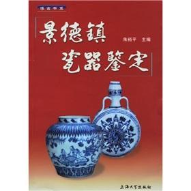 Jingdezhen porcelain identification (paperback)(Chinese Edition): ZHU YU PING