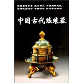 ancient China enamel (paperback)(Chinese Edition): TIE YUAN