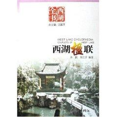 Westlake couplets (paperback)(Chinese Edition): SUN YUE
