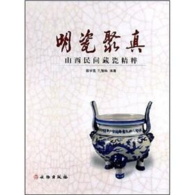 Ming porcelain poly Fax: Ceramics in the Collection of Shanxi folk essence (hardcover)(Chinese ...