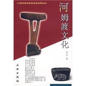 Hemudu Culture (Paperback)(Chinese Edition): LIU JUN