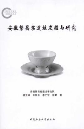 Anhui Fanchang kiln excavated and Research (Paperback)(Chinese: YANG YU ZHANG