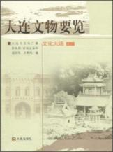 Dalian heritage to browse (paperback)(Chinese Edition): BEN SHE,YI MING