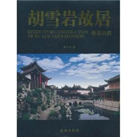 Study on Reconstruction of Hu Xue-Yans Mansion(Chinese Edition): GAO NIAN HUA