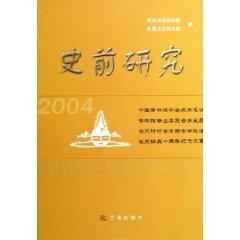 prehistory 2004 (hardcover) (Hardcover)(Chinese Edition): ZHANG LI ZHI