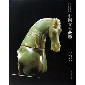 Chinese jade Cangzhen (hardcover)(Chinese Edition): LIU MING QIAN