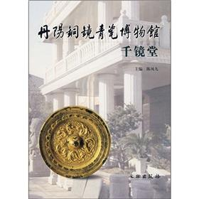 Danyang bronze mirrors Celadon Museum: thousands of Jingtang (hardcover)(Chinese Edition): CHEN ...