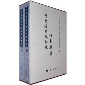 inscriptions featuring the Great Wall of Ming Dynasty in Hebei Province (Set 2 Volumes) (Vertical ...