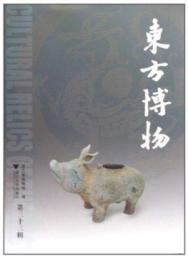 Oriental Museum (Paperback)(Chinese Edition): LI GANG