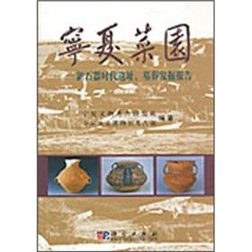 Ningxia garden: Neolithic sites, tombs excavation report (hardcover)(Chinese Edition): NING XIA WEN...