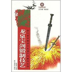 Longquan sword forging art (paperback)(Chinese Edition): WU JIN RONG