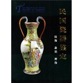 chinawares Identification: Distinguishing decoration inscription (hardcover) (Hardcover)(Chinese ...
