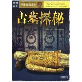Tomb Quest (Paperback)(Chinese Edition): BEN SHU BIAN WEI HUI