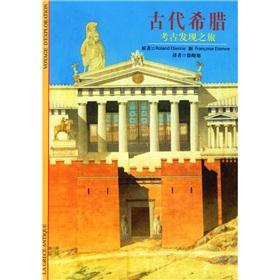 La Grece Antique(Chinese Edition): BEN SHE,YI MING