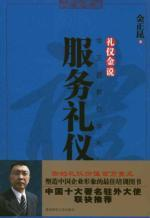 etiquette King said 3: Services Etiquette (with CD-ROM 1) (Paperback)(Chinese Edition): JIN ZHENG ...