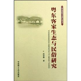 Hakka Ecology and Folklore Research (Paperback)(Chinese Edition): FANG XUE JIA