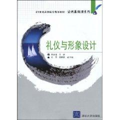21 century teaching vocational basic course series of planning etiquette and image design (...