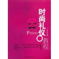 Fashion Etiquette Guide (Paperback)(Chinese Edition): YU LEI