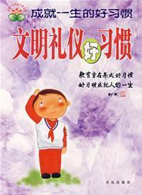 success the good habit of life: civilization and etiquette good habits (paperback)(Chinese Edition)...