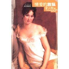History of Western love: love of indulgence (Illustrated) ( paperback)(Chinese Edition): FU KE SI